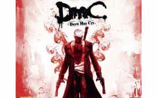 Devil May Cry 5: Получил Дворец крови