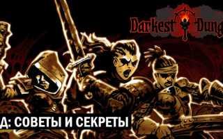 Dark Devotion: Руководство по кузнице