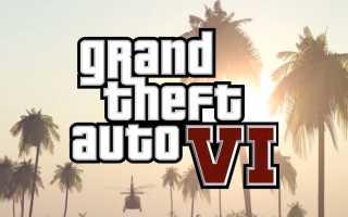 Grand Theft Auto VI — Дата выхода и все последние подробности об игре