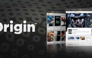 EA Origin: В клиенте нашли серьёзную уязвимость