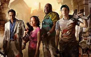 Valve — Не планирует выпускать Left 4 Dead 3