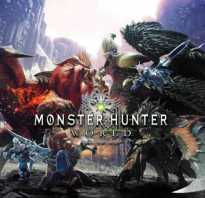 Гайд Monster Hunter: World как играть