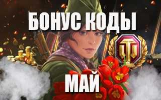 World of Tanks: Бонус код для игры бесплатно