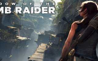 Shadow of the Tomb Raider — Лара получила новое лицо