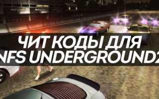 Чит коды Need for Speed: Underground 2