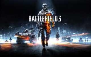 Обзор мультиплеера в играх Battlefield 3 и Call of Duty: Modern Warfare 3
