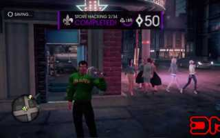 Читы и секреты Saints Row IV
