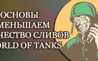 World of Tanks: Как уменьшить количество сливов в бою