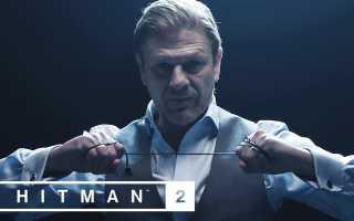 Hitman 2 — 17 января герой Шона Бина воскреснет