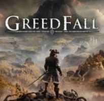 Вышел новый тизер-трейлер GreedFall