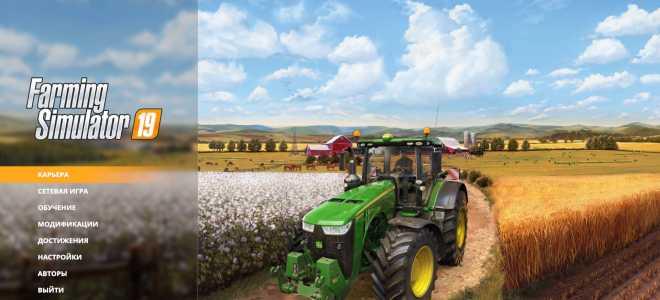 Читы и секреты Farming Simulator 19 обман на деньги