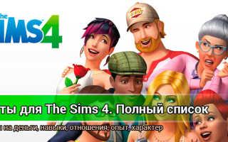 The Sims 4 — Гайд отношения между симами и вступление в брак