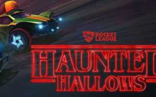 Rocket League — Патч 1.68 добавляет событие Haunted Hallows