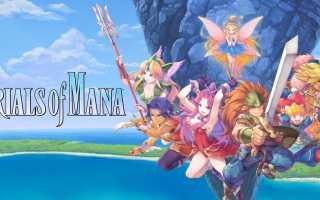 Trials of Mana — Сколько нужно времени, чтобы пройти игру?