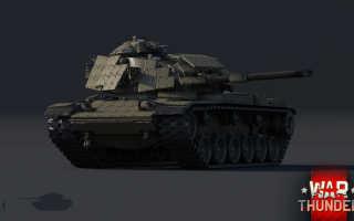 Ранг 6 (VI) в War Thunder — Подробности новой эры