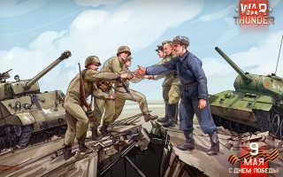 В War Thunder пройдет Тактический турнир «День-D 7х7»