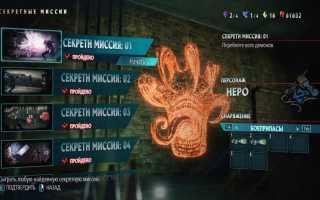 Devil May Cry 5 — Как открыть секретную концовку