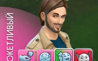 The Sims 4 — Гайд эмоции и настроение