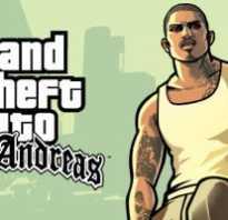 Чит коды для Grand Theft Auto: San Andreas на ПК