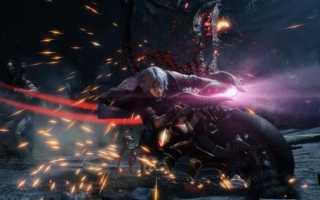 Системные требования Devil May Cry 5 на ПК