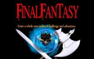 Прохождение Final Fantasy IX