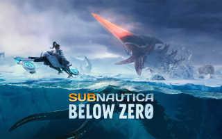 Прохождение Subnautica: Below Zero на русском языке