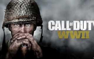 Вылетает Call of Duty: WWII — Прекращена работа программы