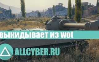 World of Tanks: Вылетает при запуске, что делать?