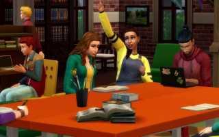 The Sims 4 — Гайд по навыку логика