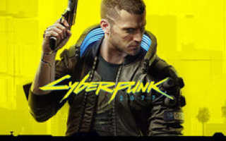 Cyberpunk 2077: Игру оптимизируют под все платформы