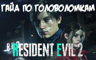 Resident Evil 2 Remake: Коды медальонов и расположение статуй