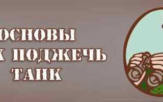 World of Tanks: Как поджечь танк на СТ ЛБЗ противника