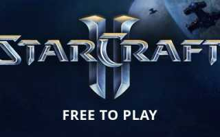 StarCraft 2 теперь бесплатная