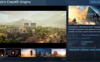 Не запускается Assassin's Creed Origins — что делать?