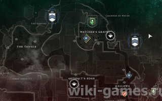 Destiny 2 — Место положение Ксур (Xur)