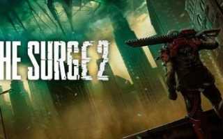 Дата выхода и системные требования The Surge 2
