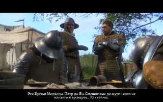 Вышло DLC Band of Bastards для Kingdom Come: Deliverance