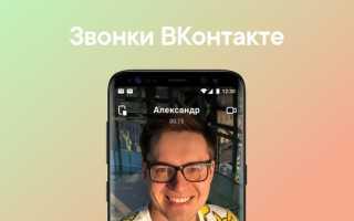 Теперь в ВКонтакте можно звонить