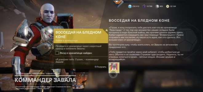 Destiny 2 — Вид нового оружия «Четвертый всадник»