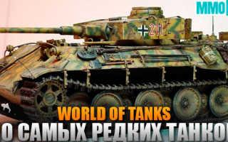 World of Tanks Blitz — Самые редкие танки в игре