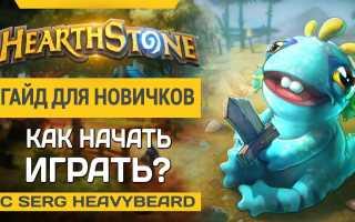 Как начать играть Hearthstone