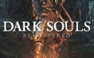 Дата выхода и трейлер Dark Souls: Remastered