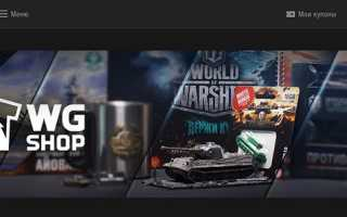 World of Tanks: Инвайт код, Бонус код, Чит код куда вводить?