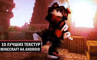 Minecraft Java Edition — Лучшие паки текстур для всех версий майнкрафт