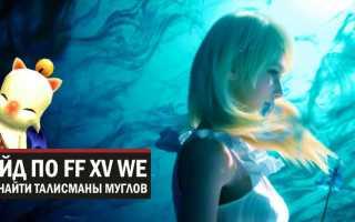 Где найти талисман Мугл в Final Fantasy XV