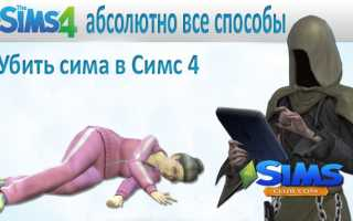 The Sims 4: коды на эмоции