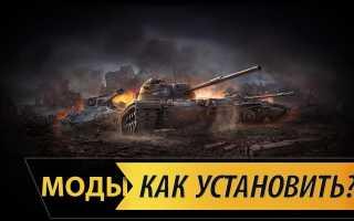 World of Tanks: Как установить моды на игру