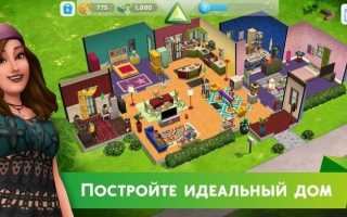 The Sims 4 — Гайд как устроится на работу