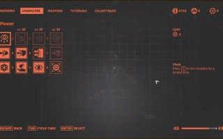 Wolfenstein: Youngblood — Запертые двери как их открывать?
