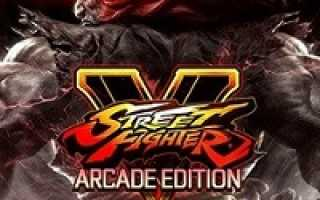 Плюсы и минусы Street Fighter V